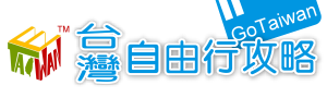 GoTaiwan 台灣自由行攻略